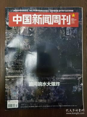 中国新闻周刊 (20198年第11期)追问响水大爆炸