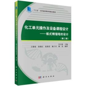 化工单元操作及设备课程设计板式精馏塔的设计第二2版 许文林