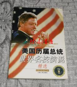 美国历届总统世界名校演说精选