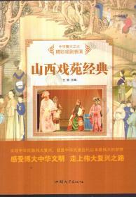 中华复兴之光 精彩戏剧表演 山西戏苑经典