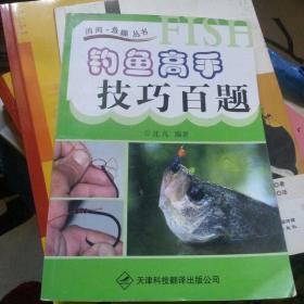 钓鱼高手技巧百题