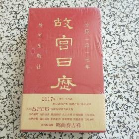 故宫日历(2017年)未开封