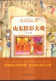 中华复兴之光 精彩戏剧表演 山东精彩大戏