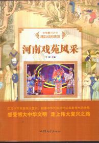 中华复兴之光 精彩戏剧表演 河南戏苑风采