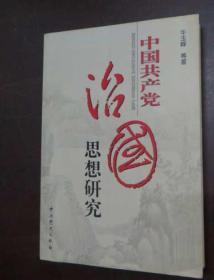 中国共产党治国思想研究