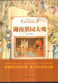 中华复兴之光 精彩戏剧表演 湖南梨园大戏