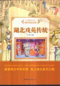 中华复兴之光 精彩戏剧表演 湖北戏苑传统