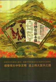 中华复兴之光 辉煌书画艺术 奇妙皮影木偶