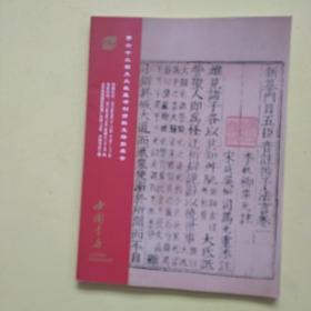 中国书店第六十三期大众收藏书刊资料拍卖会图录