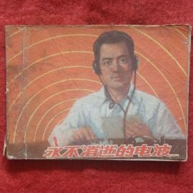 连环画《永不消逝的电波》林金原著 潘培元改编 华三川绘画64开小人书