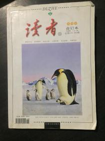 读者2006.13-18秋季卷合订本