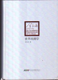 余秋雨学术六卷 世界戏剧学(精装)
