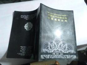 中华人民共和国法定货币印刷机构:中国近代印刷公司、中国造币公司\