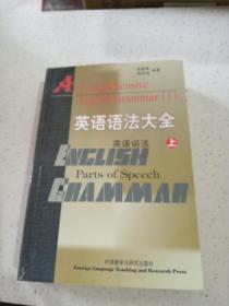 英语语法大全(上):英语词法