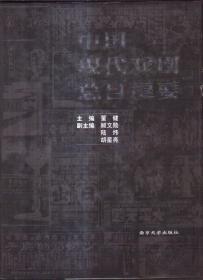 中国现代戏剧总目提要(精装)