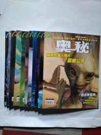 奥秘(2012年第2--12期)大16开