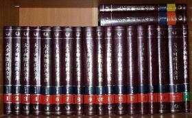 大不列颠百科全书 全20册