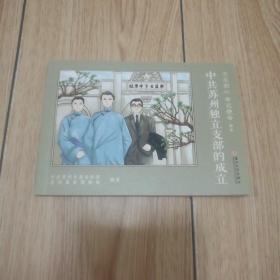 中共苏州独立支部的成立 (连环画)彩色印刷