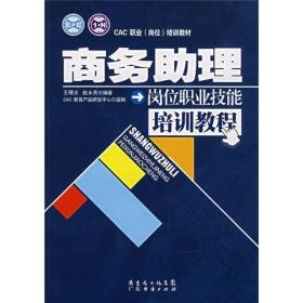 CAC职业(岗位)培训教材:商务助理岗位职业技能培训教程