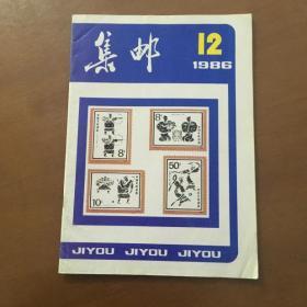 集邮 1986 12