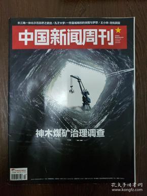 中国新闻周刊 (2019年第10期)神木煤矿治理调查