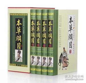 本草纲目(全四册):简体横排/全译文/黑白插图