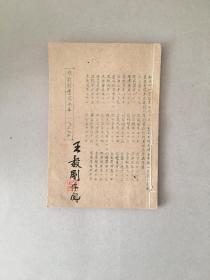 近代旧体诗集 乐观词坛综合本 南平陈守治著 1959年 油印一册 珍贵福建地方文献