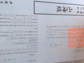 山海经(中国书店)