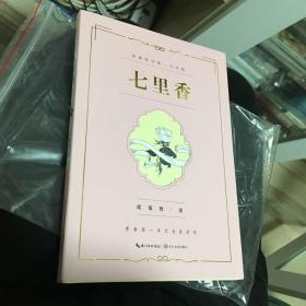 (包邮)七里香 席慕蓉钤印本