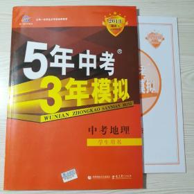 曲一线科学备考·5年中考3年模拟:地理(学生用书)