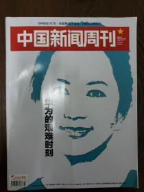 中国新闻周刊 (2018年第47期)华为的艰难时刻