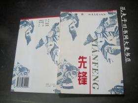 《先锋》徐坤小说集