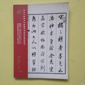 中国书店第六十四期大众收藏书刊资料拍卖会图录