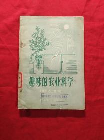 趣味的农业科学(1959年1版1印插图本)