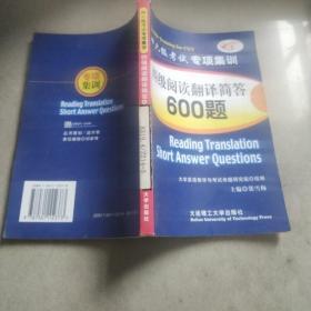 四六级考试专项集训  四级阅读翻译简答,600题