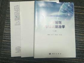 人体解剖与组织胚胎学(上册)