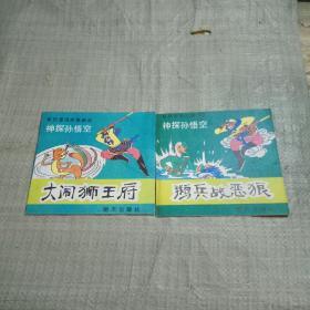 神探孙悟空【大闹狮王府 鹅兵战恶狼】