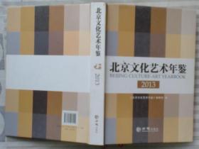 北京文化艺术年鉴(2013)
