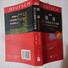 德语词汇分类学习小词典