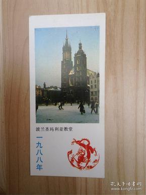 波兰圣玛利亚教堂  1988年历卡 。 货号19