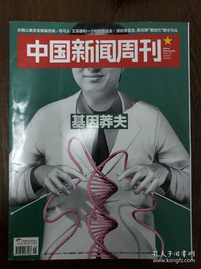 中国新闻周刊 (2018年第436期)基因莽夫