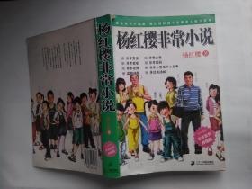 杨红樱非常小说