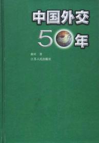 中国外交50年