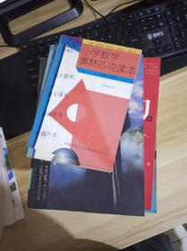 小学数学奥林匹克读本:四.五年级用   修订本  第2版