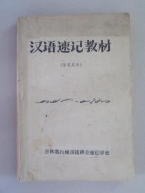 汉语速记教材(吉林省白城市速研会速记学校)