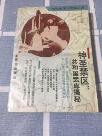 神圣禁区:共和国武库揭秘