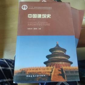 中国建筑史(第七版)附光盘