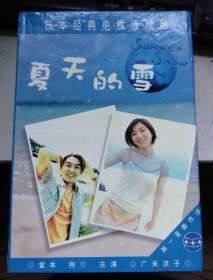 夏天的雪 VCD共7碟
