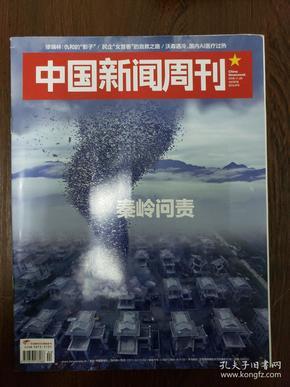 中国新闻周刊 (2018年第44期)秦岭问责