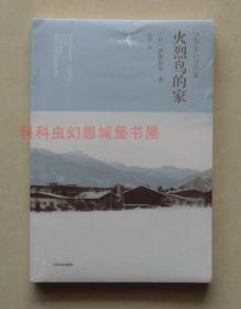 【正版塑封现货】火烈鸟的家 [日] 伊藤高见 著 人民文学出版社